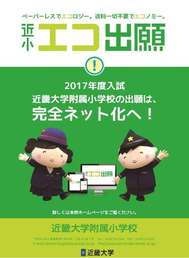 西日本初!出願から入学手続きまで完全インターネット化 近畿大学附属小学校が「エコ出願」を実施
