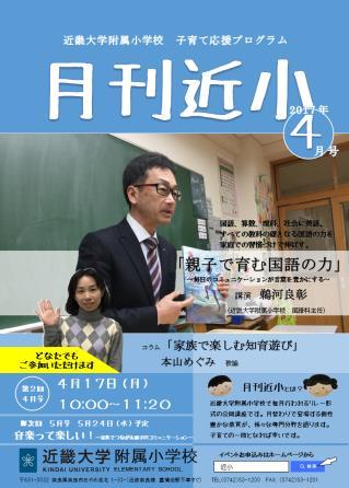 近畿大学附属小学校 公開講座「親子で育む国語の力」「家族で楽しむ知育遊び」