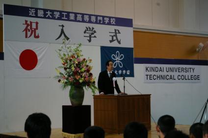 近畿大学工業高等専門学校 平成29年度第56回入学式を挙行