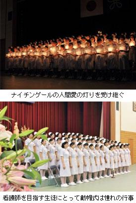 近畿大学附属福岡高等学校看護科が「戴帽式」を実施