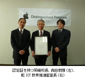 1/19(月)Apple Distinguished Program※1に認定!近畿大学附属高等学校