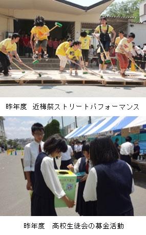 6/13(金)・14(日)文化祭「近梅祭」を開催! 近畿大学附属豊岡高等学校・中学校