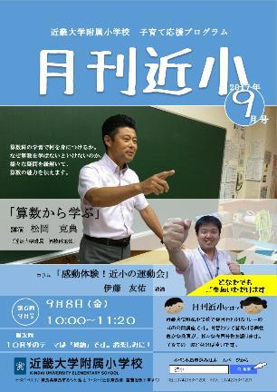近畿大学附属小学校 公開講座 「算数から学ぶ」「感動体験!近小の運動会」