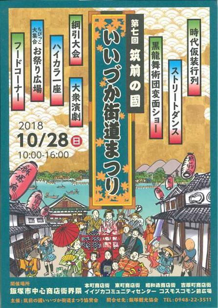 筑前の國いいづか街道まつりに出演 近畿大学附属福岡高校吹奏楽部がステージ演奏&パレード出演