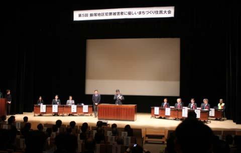 生徒会が犯罪被害者にやさしいまちづくりを宣言 第6回飯塚地区犯罪被害者に優しいまちづくり住民大会