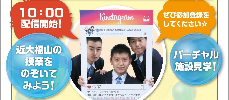 令和2年度「中学オンラインFes(オープンスクール)」を開催 近大福山中学校をオンラインで体感!