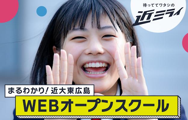 「令和2年度オープンスクール」特設サイトを開設 WEBで近大東広島の魅力がまるわかり!
