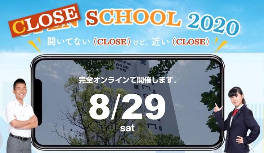 オープンスクール特設サイト「CLOSE SCHOOL 2020」開設 近大附属を身近(CLOSE)に体感しよう!