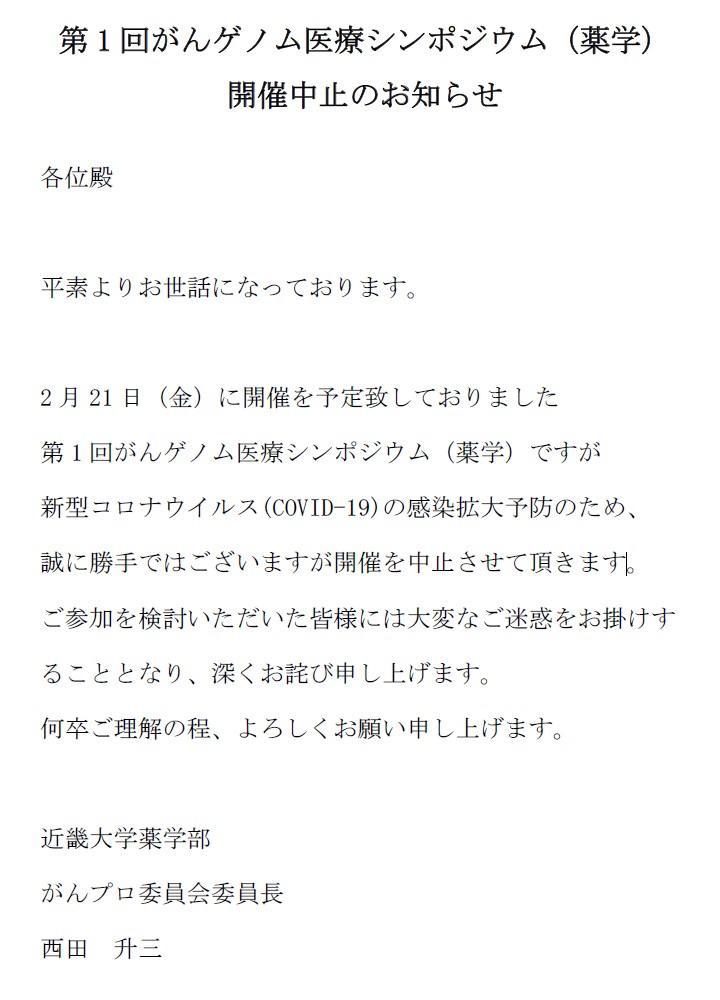 sympo20200221.jpg