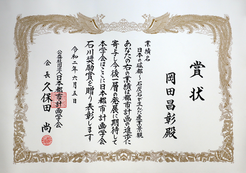 日本の砿都 石川奨励賞 202006 (1) (1).JPG