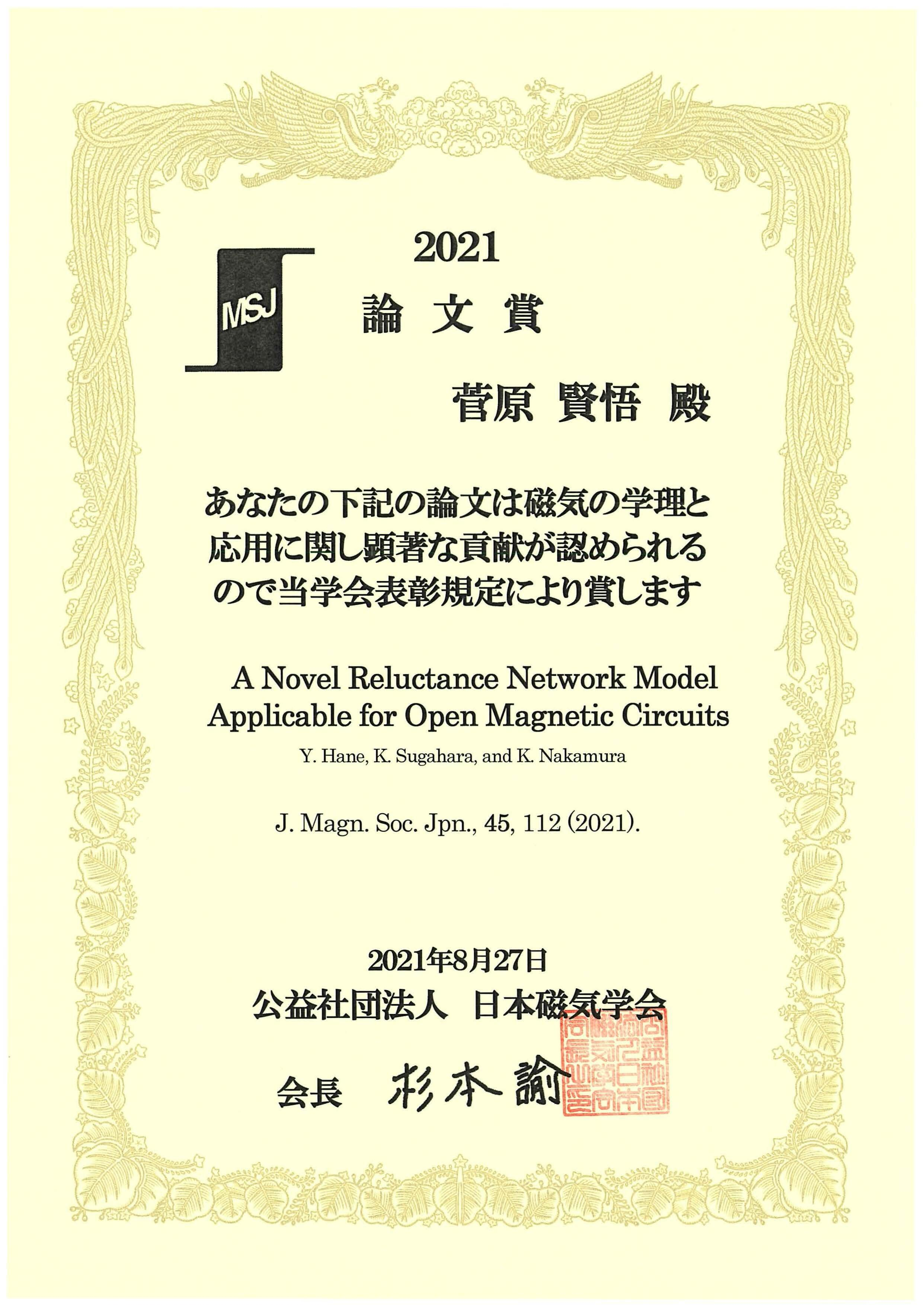 2021_磁気学会論文賞.jpg