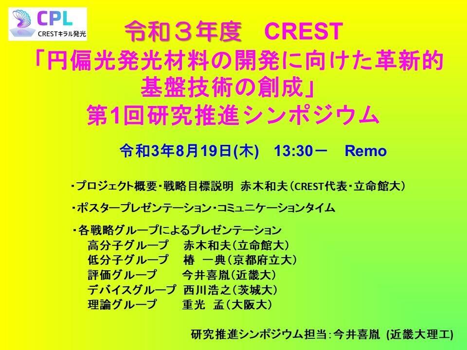 2021第一回CREST研究推進シンポジウム.jpg