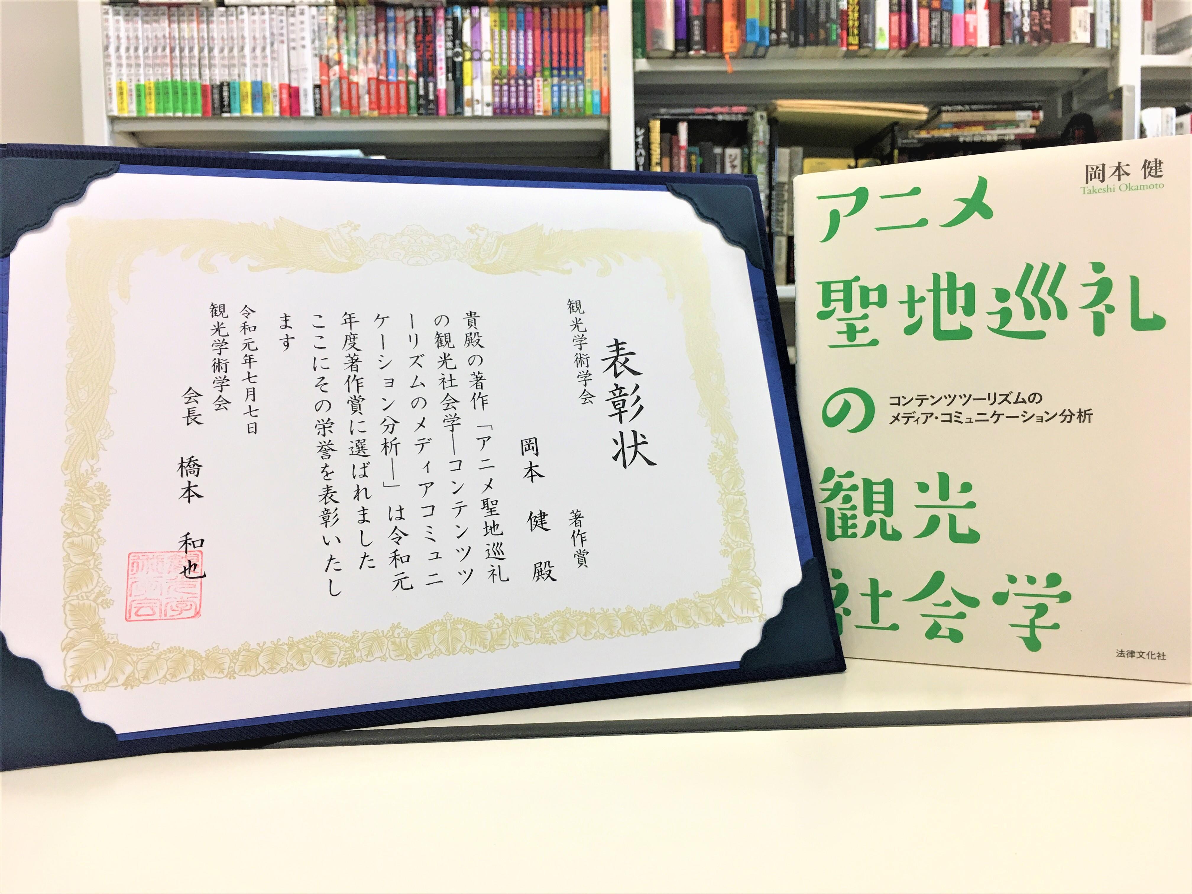 岡本 健准教授_「観光学術学会」令和元年度 学会賞 著作賞 受賞.jpg