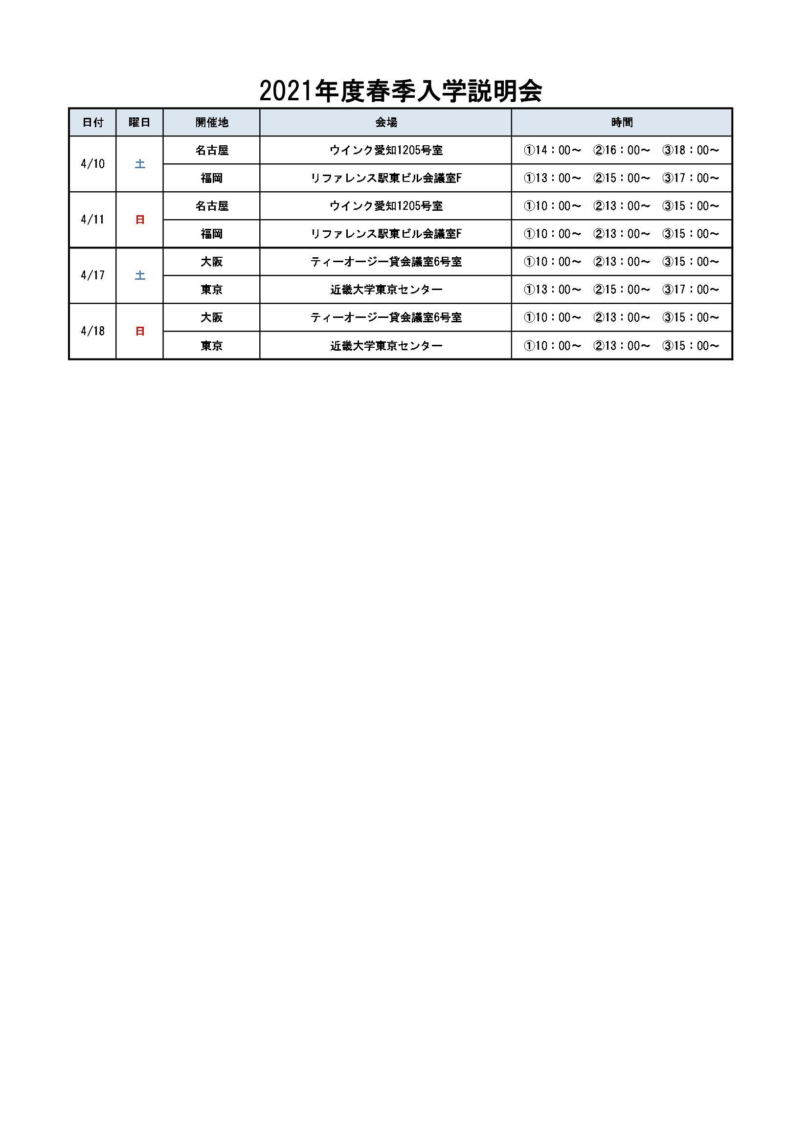 2021年度春季入学説明会担当者表_page-0001 (7).jpg